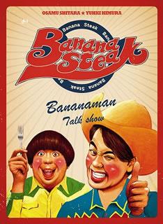 【送料無料】バナナステーキ DVD-BOX1〈4枚組〉[DVD][4枚組]