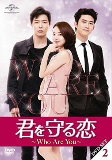 【送料無料】君を守る恋~Who Are You~ DVD-SET 2[DVD][5枚組]