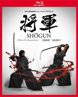 【送料無料】将軍 SHOGUN ブルーレイBOX(ブルーレイ)[3枚組]