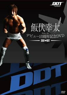 【送料無料】飯伏幸太デビュー10周年記念DVD SIDE DDT[DVD][2枚組]