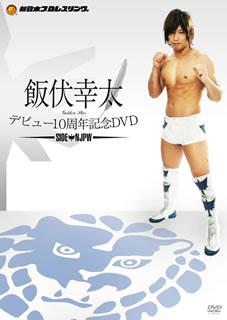 【送料無料】飯伏幸太デビュー10周年記念DVD SIDE NJPW[DVD][2枚組]