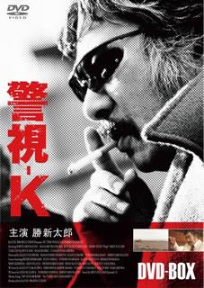 【送料無料】警視-K DVD-BOX[DVD][6枚組]