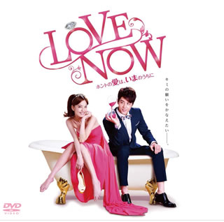 【送料無料】LOVE NOW ホントの愛は,いまのうちに DVD-BOX[DVD][18枚組]