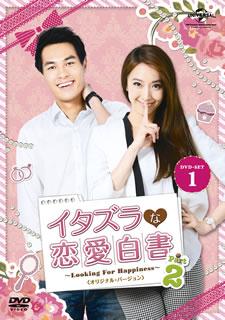 【送料無料】イタズラな恋愛白書 Part 2~Looking For Happiness~ オリジナル・バージョン DVD SET1[DVD][6枚組]