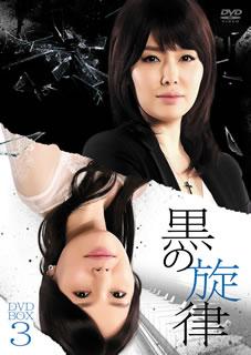 【送料無料】黒の旋律 DVD-BOX3[DVD][7枚組]