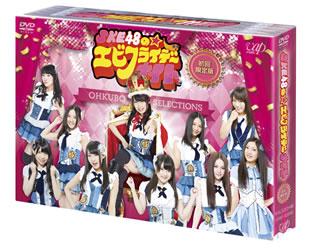 【送料無料】SKE48のエビフライデーナイト DVD-BOX〈初回限定版・4枚組〉[DVD][4枚組][初回出荷限定]