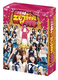 【送料無料】SKE48のエビフライデーナイト DVD-BOX〈4枚組〉[DVD][4枚組]