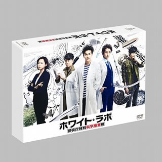 【国内盤DVD】ホワイト・ラボ~警視庁特別科学捜査班~[6枚組]