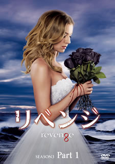 【送料無料】リベンジ シーズン3 コレクターズBOX Part1[DVD][6枚組]