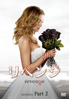 【送料無料】リベンジ シーズン3 コレクターズBOX Part2[DVD][6枚組]