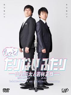 【送料無料】もっとたりないふたり-山里亮太と若林正恭- DVD BOX〈5枚組〉[DVD][5枚組]