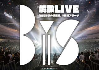 【送料無料】BiS / BiS解散LIVE「BiSなりの武道館」@横浜アリーナ〈2枚組〉(ブルーレイ)[2枚組]