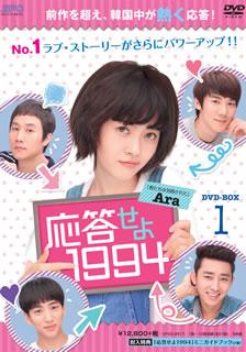 【送料無料】 応答せよ1994 DVD-BOX1[DVD][5枚組]