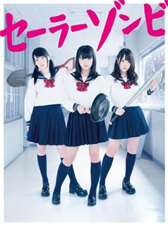 【送料無料】セーラーゾンビ DVD-BOX[DVD][5枚組]