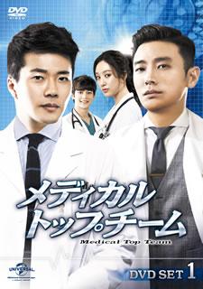 【送料無料】メディカル・トップチーム DVD SET1[DVD][5枚組]