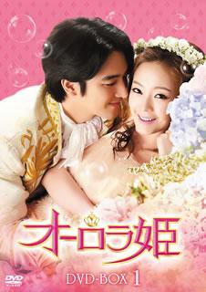 【国内盤DVD】オーロラ姫 DVD-BOX1[6枚組]