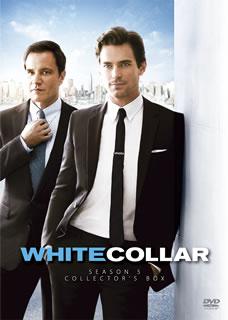 【国内盤DVD】ホワイトカラー シーズン5 DVDコレクターズBOX[8枚組]