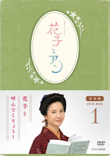 【送料無料】花子とアン 完全版 DVD-BOX 1[DVD][4枚組]