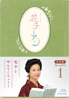 【国内盤ブルーレイ】 【送料無料】花子とアン 完全版 Blu-ray BOX 1[4枚組]