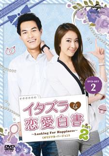 【送料無料】イタズラな恋愛白書 Part 2~Looking For Happiness~ オリジナル・バージョン DVD SET2[DVD][7枚組]