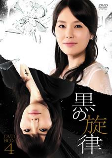 【送料無料】黒の旋律 DVD-BOX4[DVD][7枚組]
