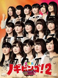 【送料無料】乃木坂46 / NOGIBINGO!2 DVD-BOX〈4枚組〉[DVD][4枚組]