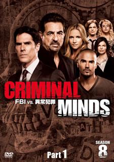 【送料無料】クリミナル・マインド / FBI vs.異常犯罪 シーズン8 コレクターズBOX Part1[DVD][6枚組]