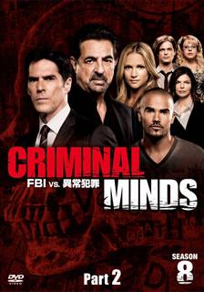 【送料無料】クリミナル・マインド / FBI vs.異常犯罪 シーズン8 コレクターズBOX Part2[DVD][7枚組]