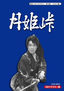【国内盤DVD】甦るヒーローライブラリー 第10集~ヒロイン編~月姫峠 HDリマスター DVD-BOX[3枚組]