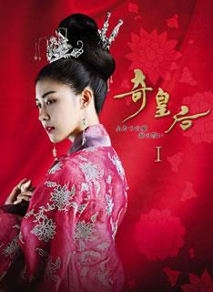【国内盤DVD】奇皇后-ふたつの愛 涙の誓い- DVD-BOXI[6枚組]
