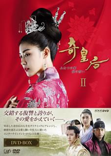 【送料無料】奇皇后-ふたつの愛 涙の誓い- DVD-BOXII[DVD][6枚組]
