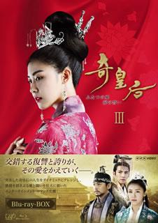 【送料無料】奇皇后-ふたつの愛 涙の誓い- Blu-ray BOXIII(ブルーレイ)[6枚組]