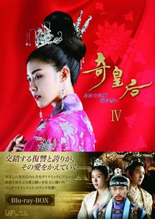 【送料無料】奇皇后-ふたつの愛 涙の誓い- Blu-ray BOXIV(ブルーレイ)[6枚組]