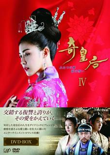 【送料無料】奇皇后-ふたつの愛 涙の誓い- DVD-BOXIV[DVD][6枚組], トヨヒラク:1df7d216 --- ww.thecollagist.com