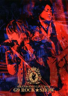 【送料無料】 GRANRODEO / GRANRODEO LIVE 2014 G9 ROCK☆SHOW〈3枚組〉[DVD][3枚組]