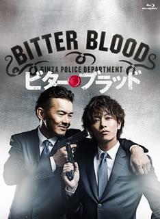 【送料無料】ビター・ブラッド Blu-ray BOX(ブルーレイ)[4枚組]