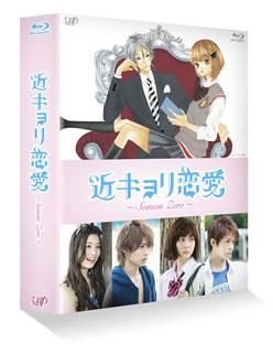 【送料無料】近キョリ恋愛~Season Zero~ Blu-ray BOX 豪華版(ブルーレイ)[5枚組][初回出荷限定]