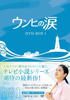 【送料無料】ウンヒの涙 DVD-BOX1[DVD][7枚組]