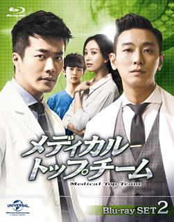 【送料無料】メディカル・トップチーム Blu-ray SET2(ブルーレイ)[3枚組]