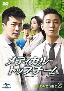 【送料無料】メディカル・トップチーム DVD SET2[DVD][5枚組]