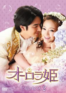 【送料無料】オーロラ姫 DVD-BOX2[DVD][6枚組]