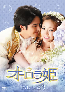 【送料無料】オーロラ姫 DVD-BOX3[DVD][6枚組]