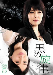 【送料無料】黒の旋律 DVD-BOX5[DVD][8枚組]