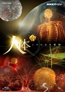 【送料無料】 NHKスペシャル 人体 ミクロの大冒険(ブルーレイ)[2枚組]