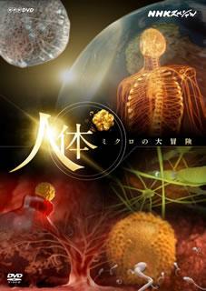 【送料無料】 NHKスペシャル 人体 ミクロの大冒険[DVD][2枚組]