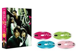 【送料無料】僕らはみんな死んでいる♪ Blu-ray BOX(ブルーレイ)[4枚組]
