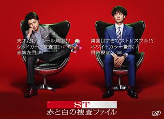 【送料無料】ST 赤と白の捜査ファイル DVD-BOX[DVD][6枚組]