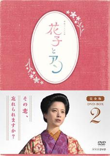 【送料無料】花子とアン 完全版 DVD-BOX 2[DVD][4枚組]