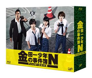 【送料無料】金田一少年の事件簿N(neo) ディレクターズカット版 Blu-ray BOX(ブルーレイ)[6枚組]