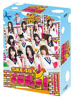【送料無料】SKE48 エビショー! DVD-BOX〈初回限定生産・4枚組〉[DVD][4枚組][初回出荷限定]